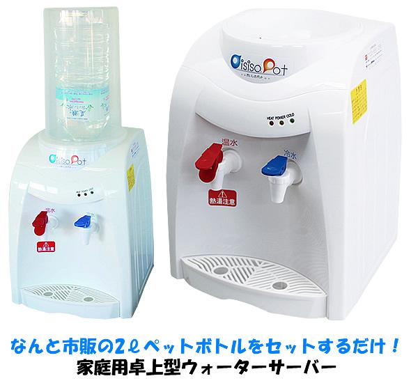 ボタンを押すだけお湯と冷水がすぐに出る卓上型家庭用サーバー