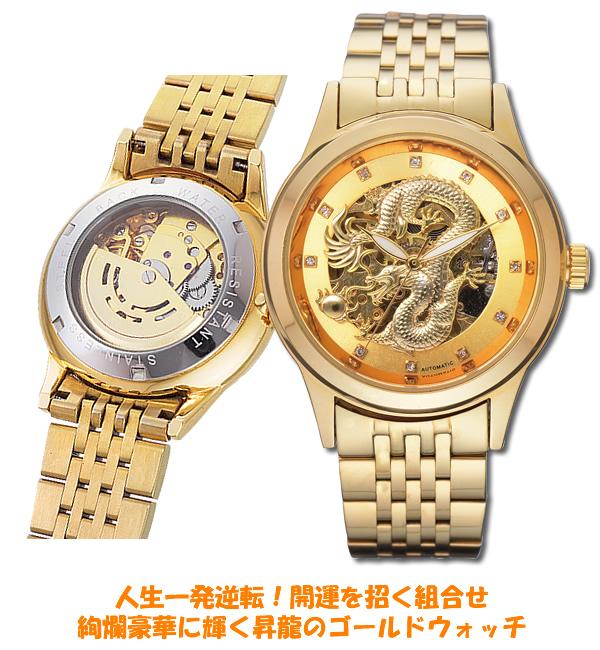 吉祥黄金昇り龍時計