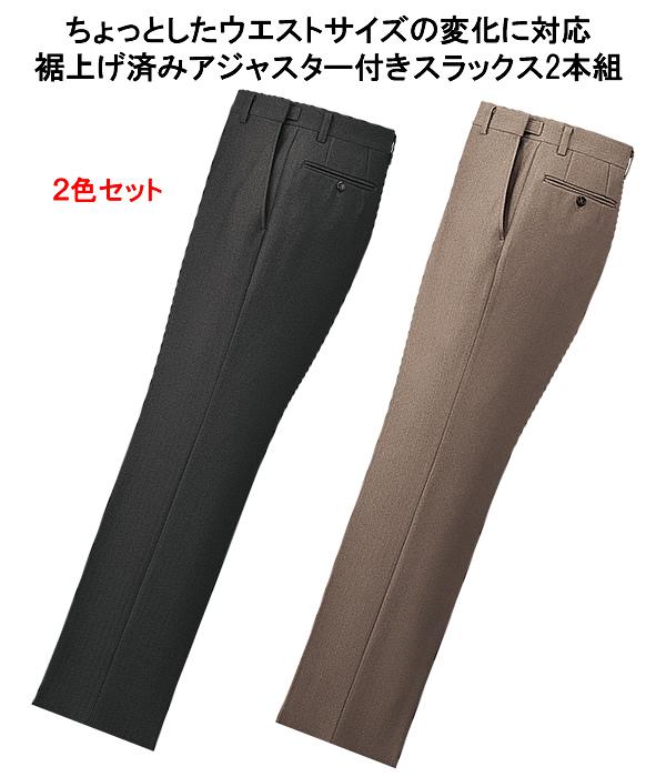 裾上げ済みアジャスター付きスラックス同サイズ2色組