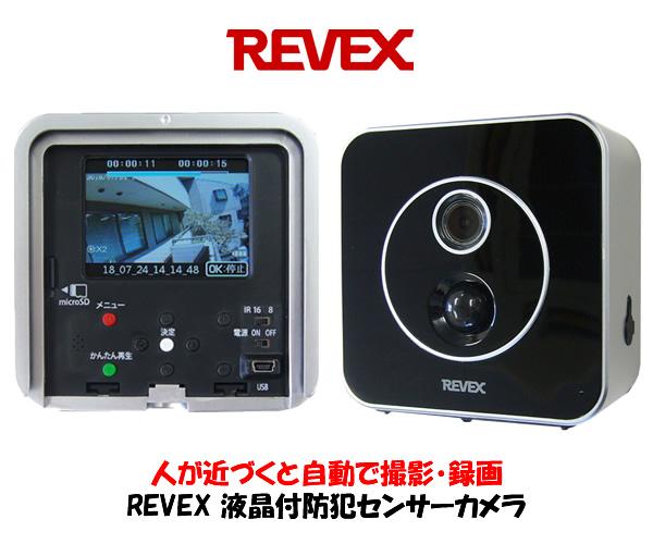 リーベックス REVEX 液晶付防犯センサーカメラ