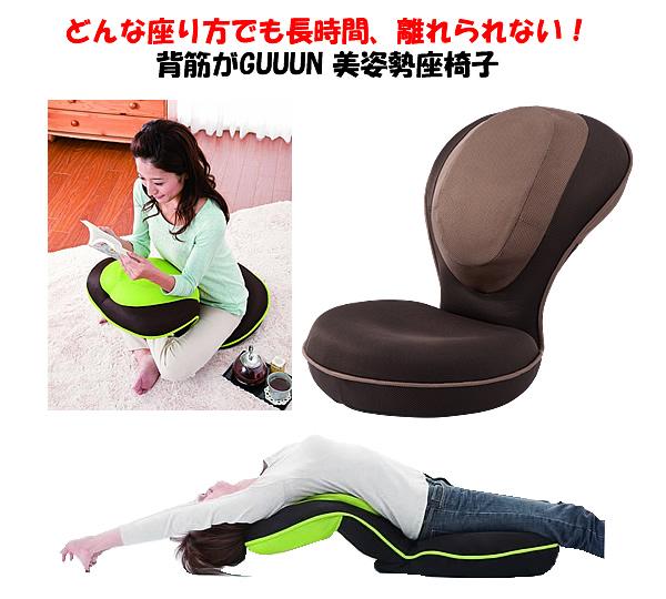 背筋がGUUUN 美姿勢座椅子