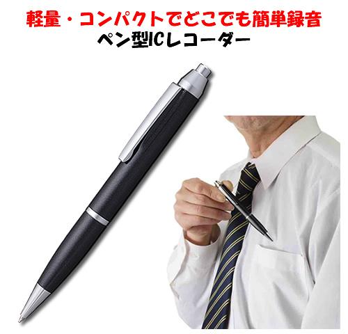 ペン型ICレコーダー