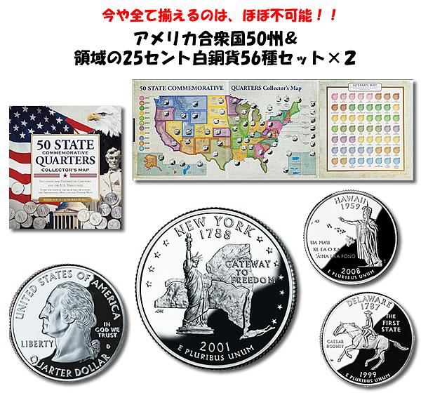 アメリカ合衆国50州&領域の25セント白銅貨56種セット×2