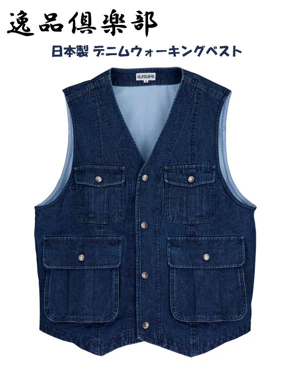 逸品倶楽部 日本製 デニムウォーキングベスト IM-549