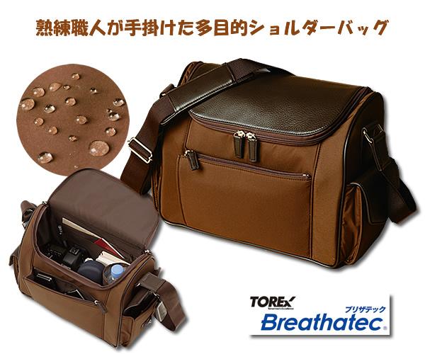 【鞄職人 山本敏行】山本さんのブリザック多目的ショルダーバッグ