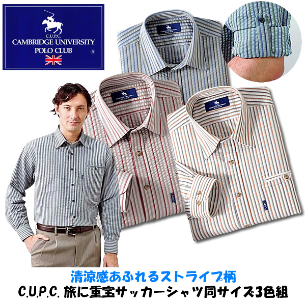 C.U.P.C. 旅に重宝サッカーシャツ同サイズ3色組 / ケンブリッジユニバーシティポロクラブ