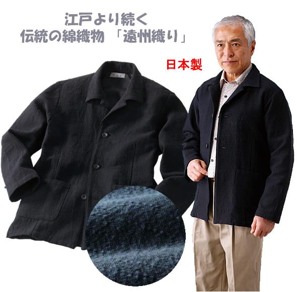 エムアイジェイ 日本製遠州織ジャケット