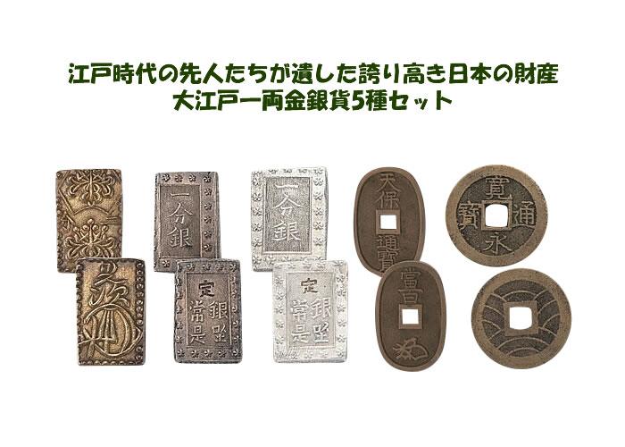 大江戸一両金銀貨5種セット