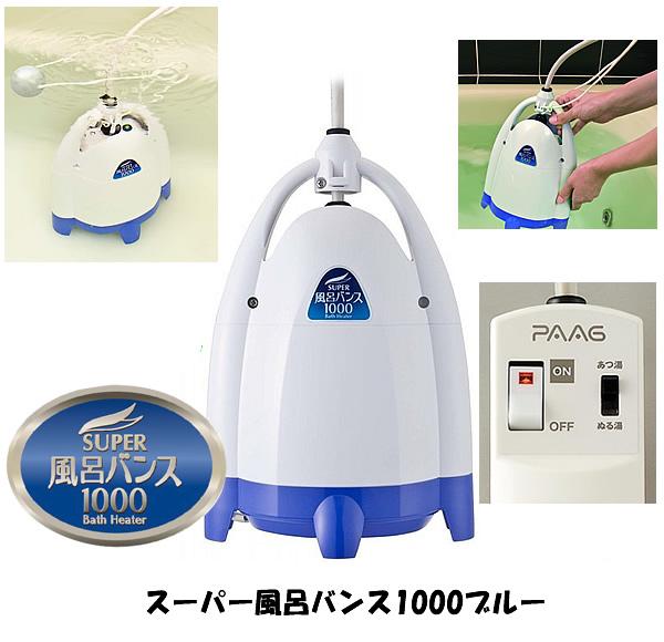 スーパー風呂バンス1000ブルー