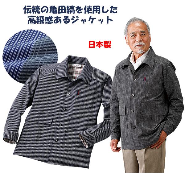 エムアイジェイ 日本製 紳士亀田縞ジャケット