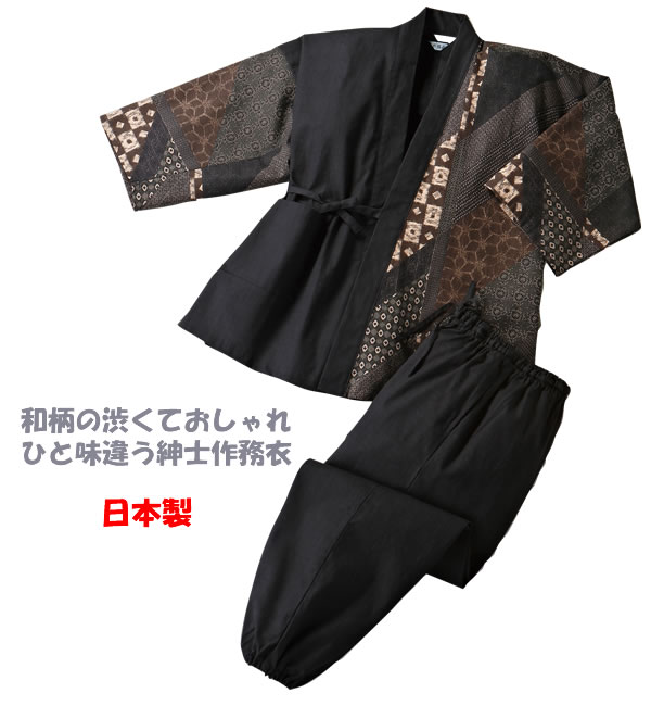 日本製紳士和柄作務衣