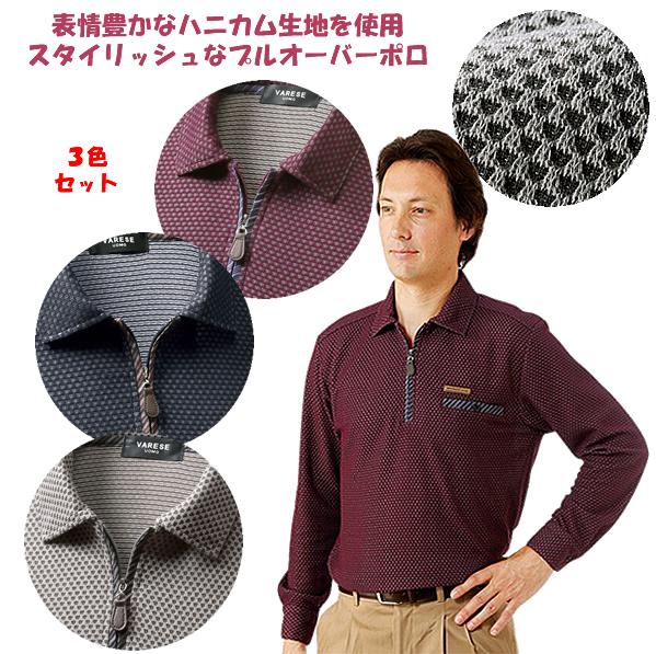 ハニカムジップアップポロシャツ同サイズ3色組