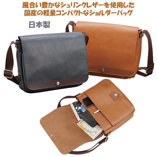 【日本製 】国産・鞄職人の逸品本牛革お散歩ショルダーバッグ