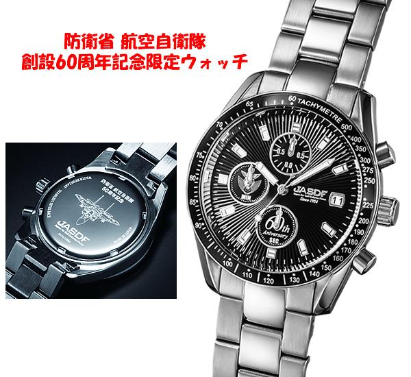 【腕時計】防衛省 航空自衛隊創設60周年記念 限定ウォッチ