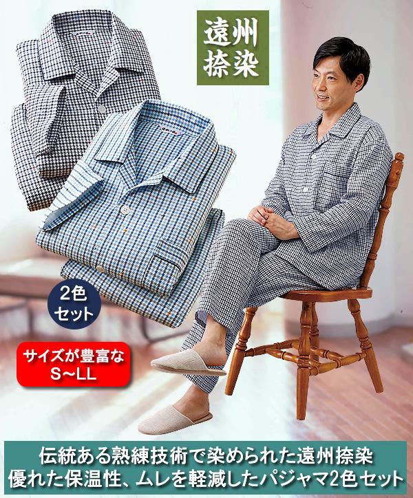 日本製チドリ柄柔らかガーゼパジャマ同サイズ2色組