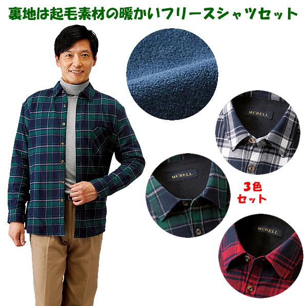 すっきり暖か裏フリースシャツ同サイズ3色組