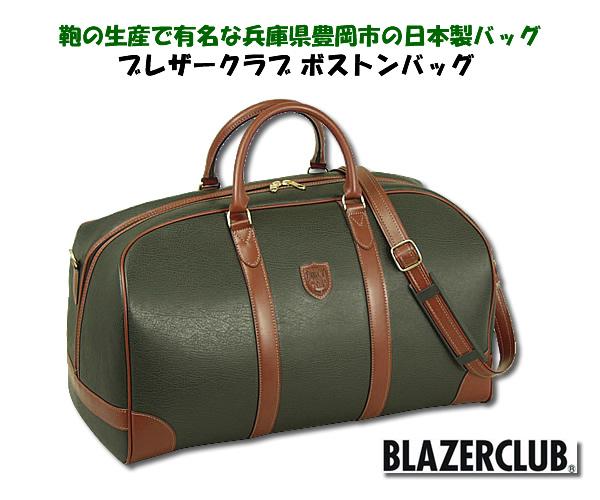 【日本製 豊岡鞄】ブレザークラブ ボストンバッグ / BLAZER CLUB