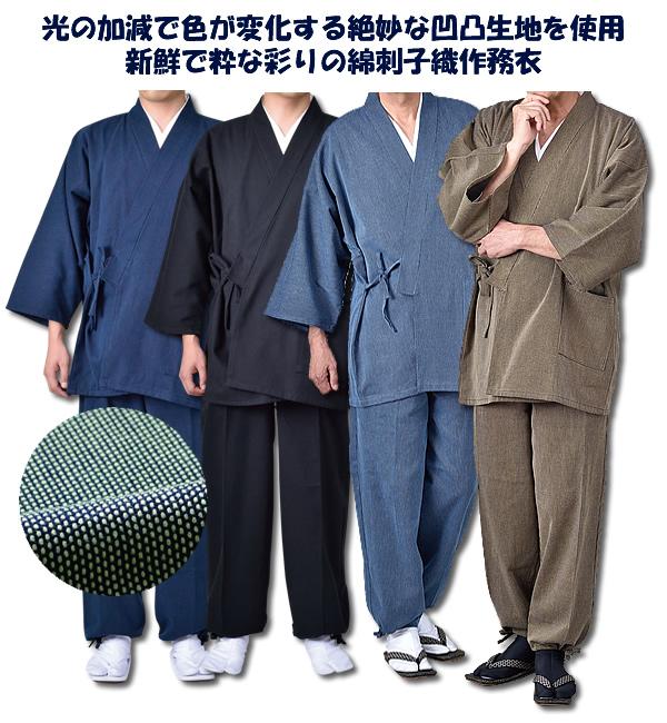 綿刺子織作務衣