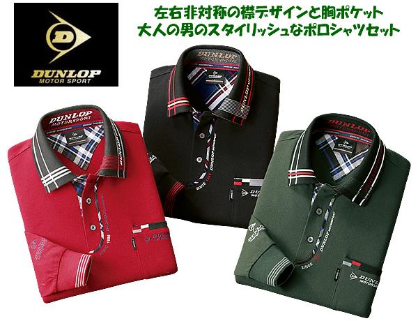 ダンロップ・モータースポーツ 大人のこだわりデザインポロシャツ同サイズ3色組 / DUNLOP MOTORSPORT