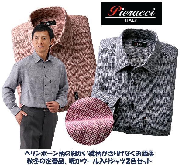 ピエルッチ ウール入りヘリンボーン柄シャツ同サイズ2色組 / Pierucci