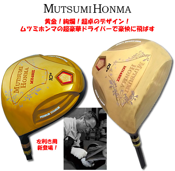 MUTSUMI HONMA ムツミホンマ プレミアム チタンドライバー MH488X 左利き用ドライバー有り