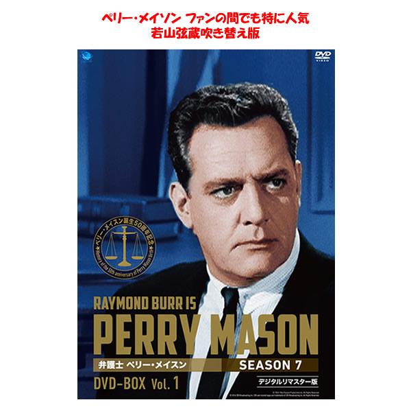 弁護士ペリー・メイスン SEASON7 DVD-BOX Vol.1