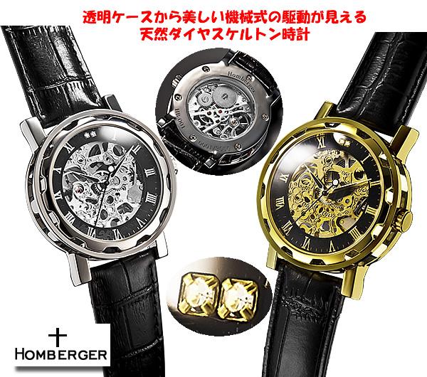 Homberger(オムバーガー)天然ダイヤスケルトン時計