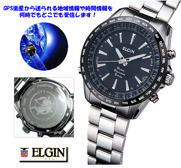 ELGIN エルジンGPS 衛星電波時計