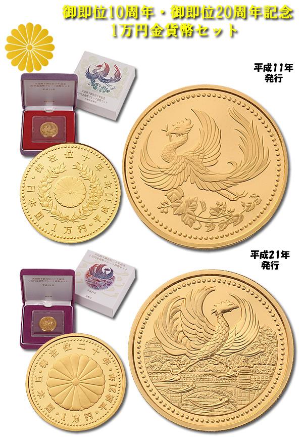 天皇陛下御在位記念1万円金貨幣セット(御即位10周年記念・御即位20周年記念)