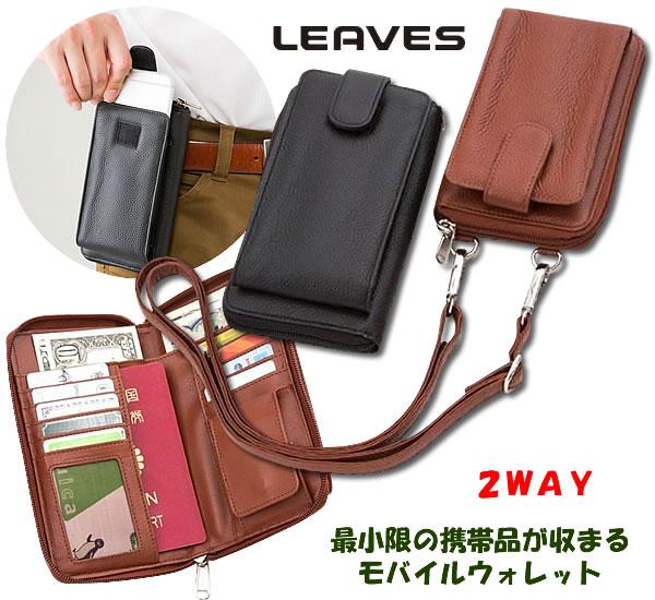 LEAVES リーブス高級牛革2WAYモバイルショルダー