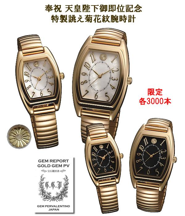 【ウォッチ 腕時計】天皇陛下御即位記念 特製誂え菊花紋腕時計