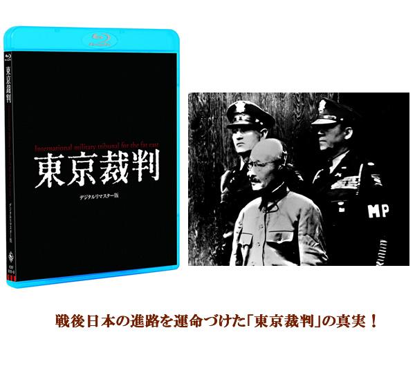 【あす楽】ドキュメンタリー映画 東京裁判 デジタルリマスター版 Blu-ray 2枚組