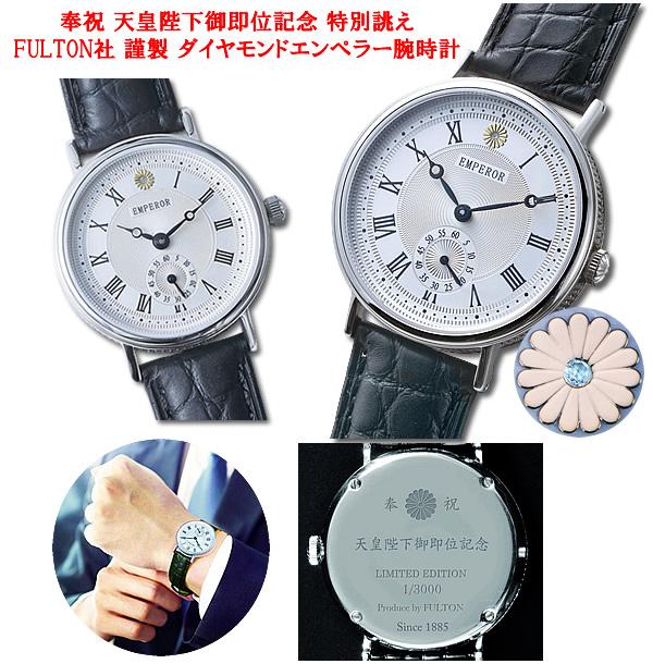 【ウォッチ 腕時計】FULTON社 謹製 ダイヤモンドエンペラー腕時計ペアセット