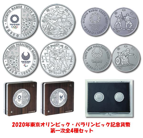2020年東京オリ・パラ記念貨幣 第一次全4種セット