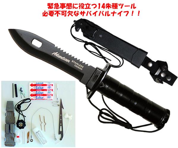 アドベンチュラーサバイバル・キット・ナイフ