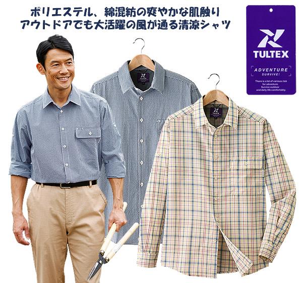 タルテックス 風が通るロールアップシャツ同サイズ2色組 / TULTEX