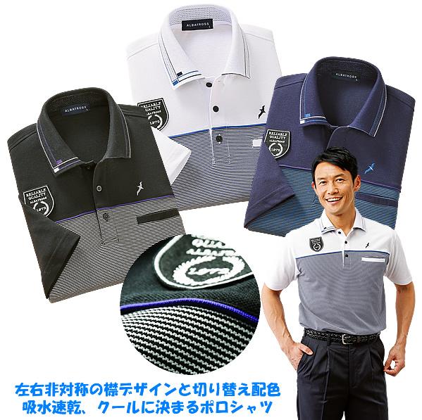 アルバトロス パネル切り替えポロシャツ同サイズ3色組