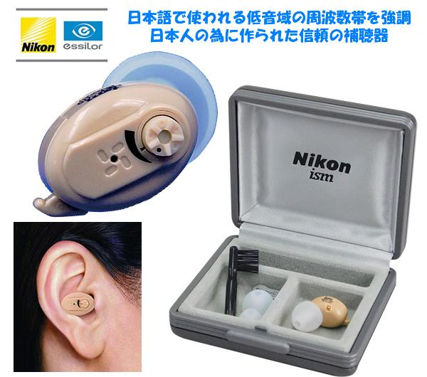 日本語がハッキリ聞こえる 日本人の為に作られた信頼の補聴器 エシロール耳穴型補聴器2個組 国内正規品 ニコン 全品送料無料