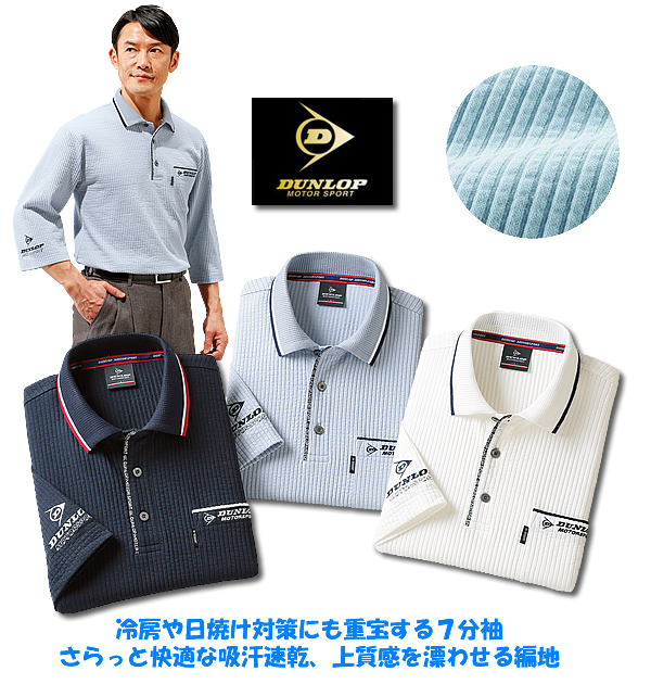 ダンロップモータースポーツ すっきり快適7分袖ポロシャツ同サイズ3色組 / DUNLOP MOTORSPORT