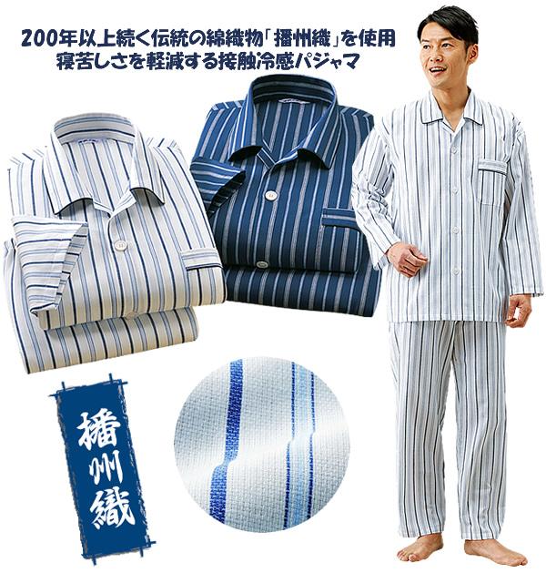 オリジナル 日本製 播州織の接触冷感ひんやりパジャマが夏の寝苦しさを軽減 新着 接触冷感冷んやりパジャマ同サイズ2色組