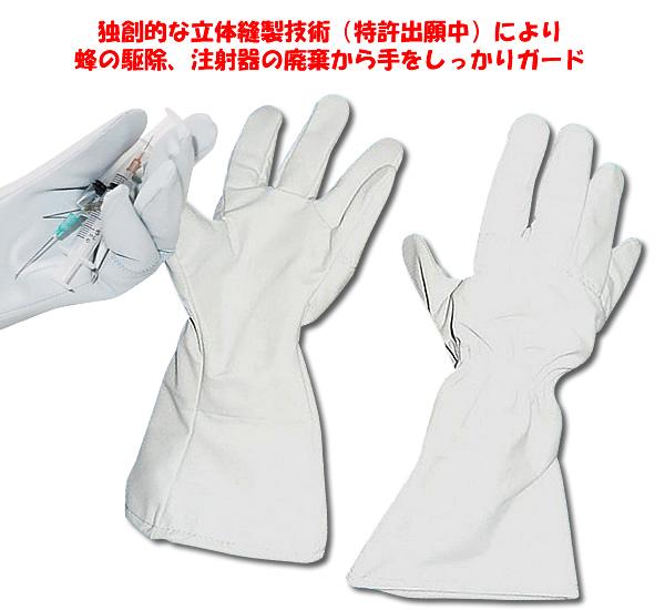 【特殊機能手袋 安全手袋 軍手】FALCON ファルコン 耐突刺手袋 GABA蜂用突刺防止袖長手袋 SP-9FB