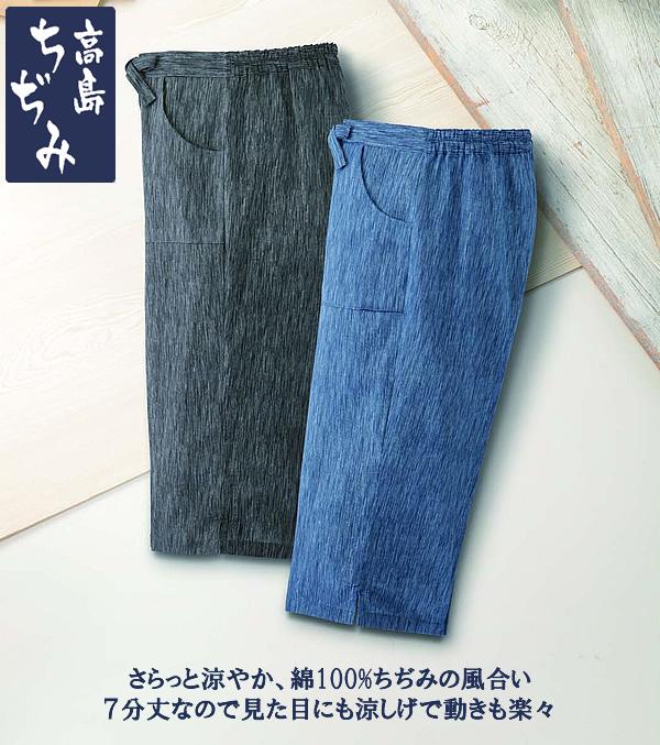 綿100%ちぢみの風合い 人気上昇中 配送員設置送料無料 7分丈なので動きもラクラク 日本製高島ちぢみリラックスパンツ同サイズ2色組