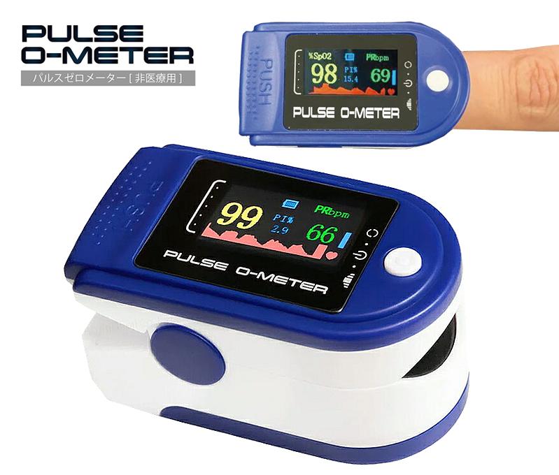 交換無料 セール 指を入れてボタンを押すだけで簡単に血中酸素飽和度と心拍数を計測できます あす楽 PULSE-0-METER パルスゼロメーター OMNI オムニ パルスオキシメーター