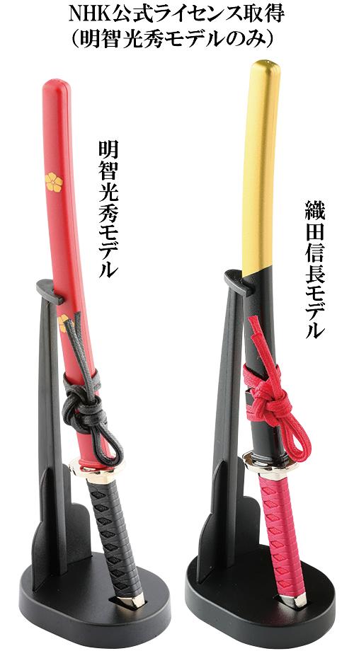 NHK公式ライセンス取得 評判 明智光秀モデル 関市の刃物職人が一本ずつ丁寧に刃付けを行い 全国どこでも送料無料 使える名刀 武将 として仕上げました 日本刀ペーパーナイフ