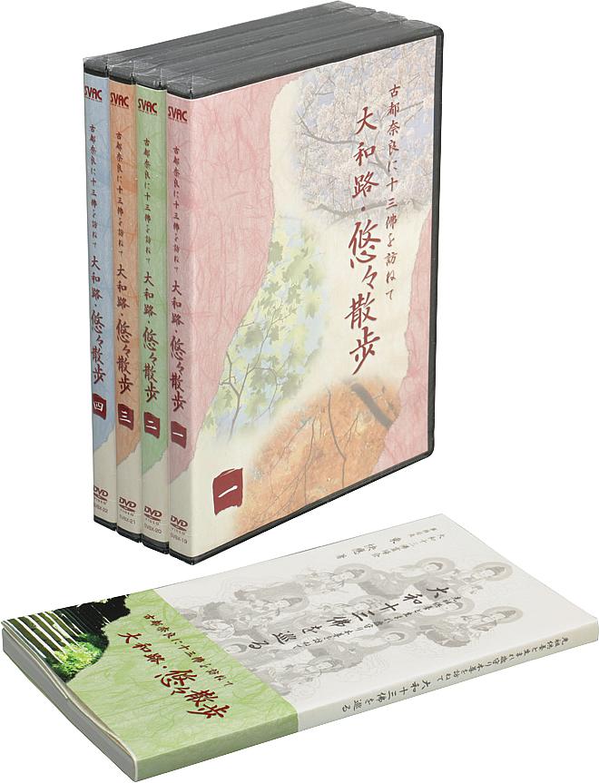 古都奈良に十三仏を訪ねて大和路·悠々散歩ボックス入り4巻セット·「大和十三仏を巡る」顔説本付