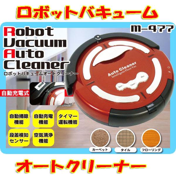 【代引き不可】簡単お掃除 ロボットバキュームオートクリーナー M-477