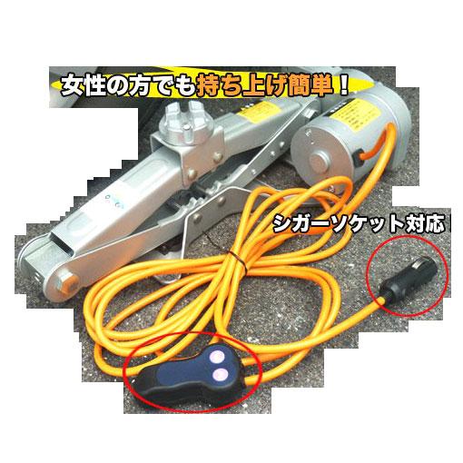 【代引き不可】車用電動ジャッキ2t YSCT-EJ20