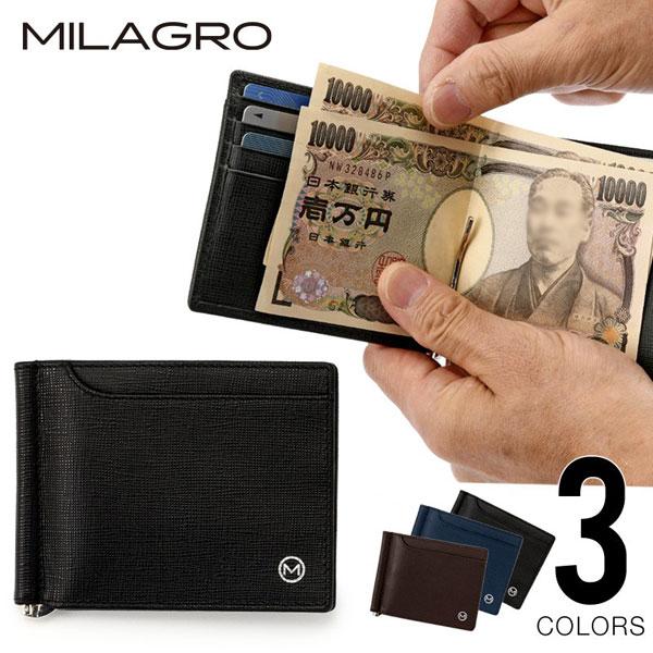 外面にはICカード等が入るポケット付き札入れ 小銭入れも Milagro ミラグロ マネークリップ サフィアーノレザー SL-S-032A オンラインショップ おトク