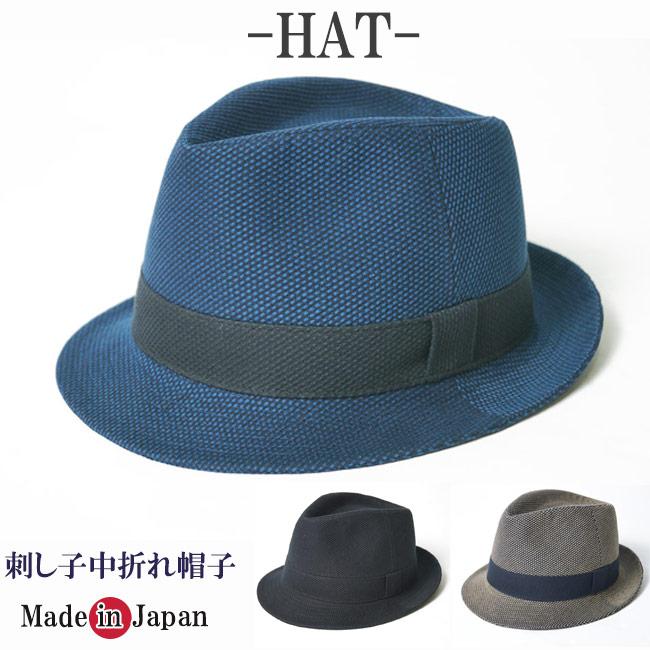 ハット メンズ 刺し子織り 中折れ ハット 日本製 帽子9040 [父の日 敬老の日 ギフト]