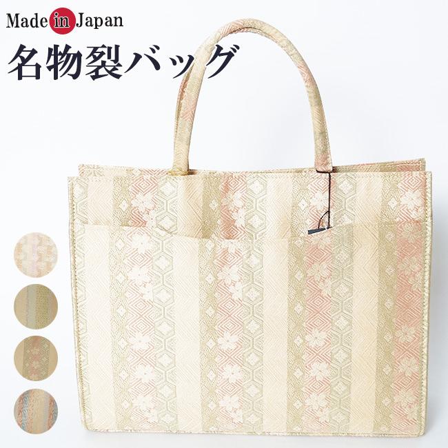 和装バッグ 名物裂 ( 金襴 )の 和柄 フォーマルにも使える 着物バッグ 手提バッグ 横型 日本製